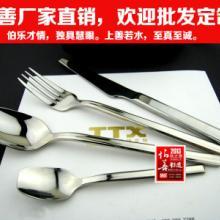 供应伯善不锈钢系列餐刀餐叉勺子