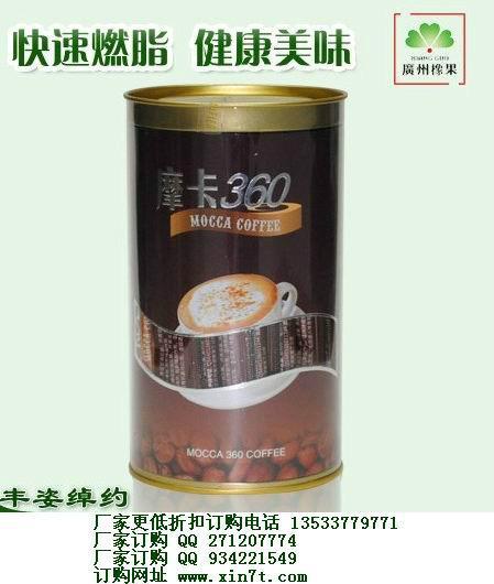 供应摩卡360减肥咖啡