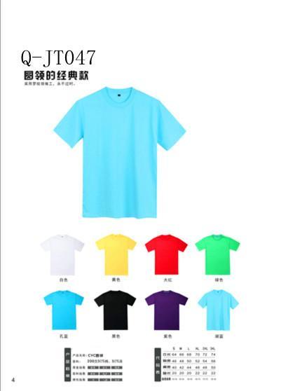供应广州纯色文化衫
