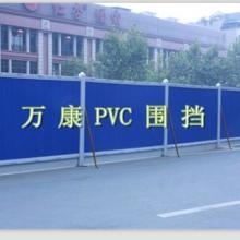 供应成都pvc围挡,成都pvc围挡价格,成都pvc围挡厂家!图片