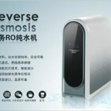 供应中国十大净水器排名滨思特智能RO纯净水机直饮机