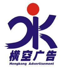 新野县横空广告公司新野LED显示屏新野喷绘新野喷绘公司