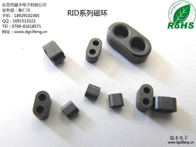 供应RID双孔系列磁环特殊性能定制/订制
