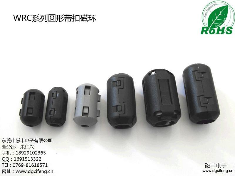 供应镍锌WRC-90A内径9mm扣式磁环
