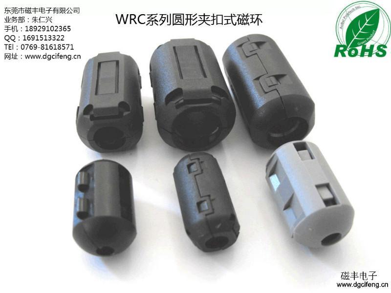 供应WRC/WF系列夹扣式磁环 tdk磁环 扣式磁环 夹扣式磁环