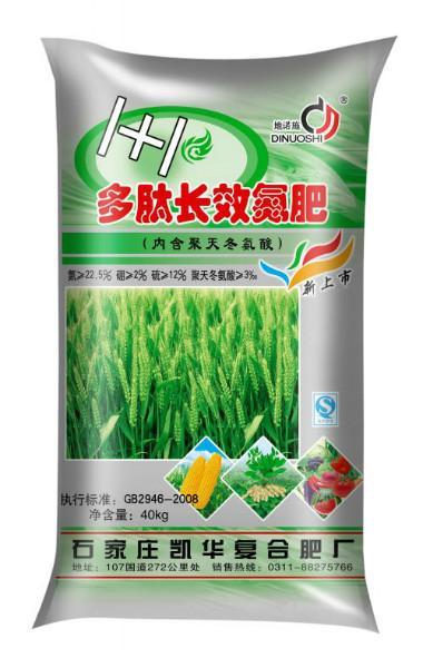 供应氮肥的价格