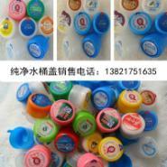 饮用水桶盖图片