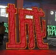 佛山发光字厂家水晶字雕刻PVC字图片
