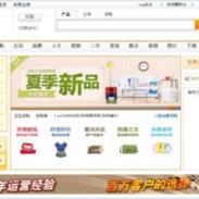 B2B网上营销系统图片