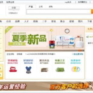 B2B网上销售系统图片
