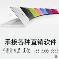 供应双语版直销软件开发
