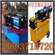 新疆乌鲁木齐包头供应冷镦机单缸液压钢筋镦粗机锻粗机最新型号质优价廉