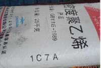 供應LDPE燕山石化1C7A