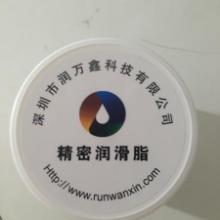 供应光学仪器润滑脂