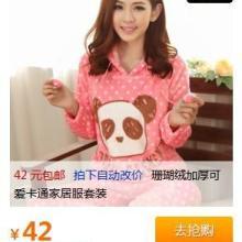 供应天猫520tmall520.com家居服