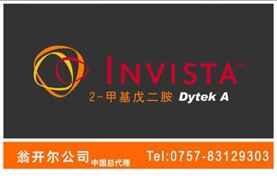 涂料用DBE溶剂,中国总代理