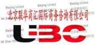 北京联华商汇国际商务咨询有限公司国际部