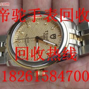常州二手帝驼王子系列手表回收图片