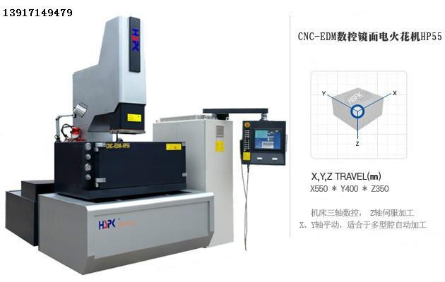 供应汉霸HP35CNC镜面电火花机