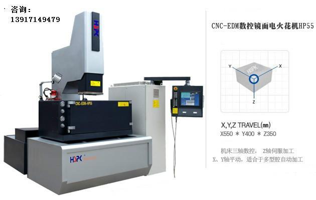 供应汉霸HP55CNC精密电火花机
