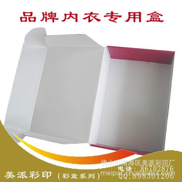 供应包装盒供应商
