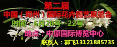 供应花卉园艺展