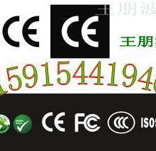 低压接触器CE认证ROHS认证FCC认证(包过15915441940