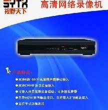 供应网络录像机