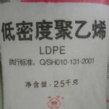 LDPE塑胶原料报价