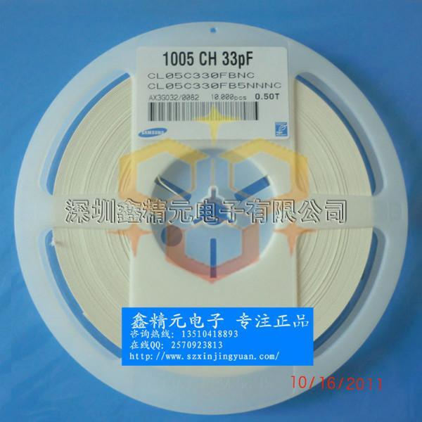 贴片电容图片 贴片电容样板图 贴片电容 深圳市鑫精元电子