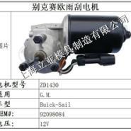 雪佛兰系列产品刮雨器电机及连杆图片