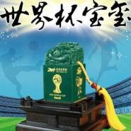 世界杯宝玺多少钱图片
