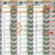 第三套人民币绝版珍藏销售问鼎图片