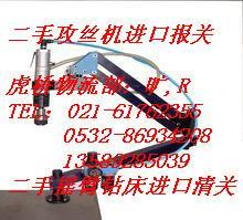 供应淄博进口攻丝机报关上海自由贸易