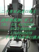 供应旧二手攻丝机进口报关上海批发