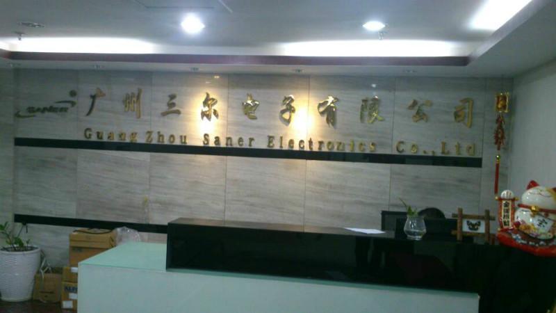 广州市三尔电子有限公司
