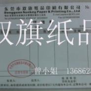 东莞双旗纸品印刷公司送货单发货单图片