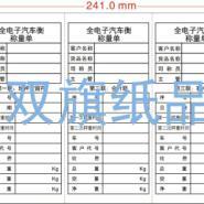 广州彩印厂印刷全电子汽车衡称量单图片