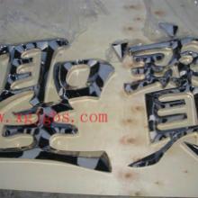 供应三维字价格-三维车标制作-三维立体字厂家图片