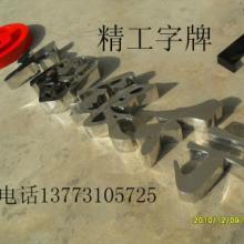 供应精工不锈钢字-不锈钢字电话批发