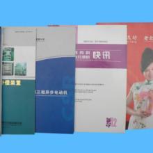 供应湘潭市新闻出版出版物定点印刷厂