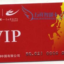 供应制作员工卡会员卡积分卡优惠卡