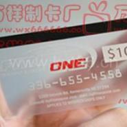 PVC会员卡透明名片专业制作价格图片