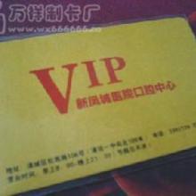 供应多种优惠卡制作广州万祥制卡厂图片