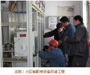 供应小区输配电设备改造工程
