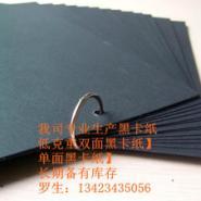 250g纯木浆黑卡纸/印刷专业黑卡图片