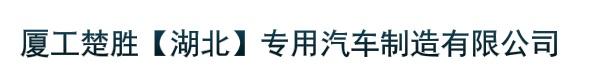 厦工楚胜【湖北】专用汽车制造有限公司