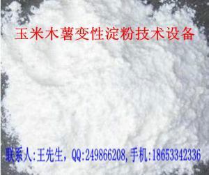 供应变性淀粉设备机械生产线 玉米变性淀粉设备机械生产线
