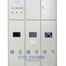 供应液体电阻软起动柜,是湖北展宇品质优越,专业生产{液体软起动}