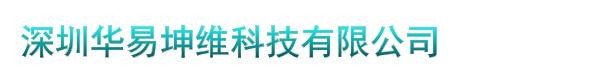 深圳华易坤维科技有限公司